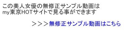 加藤夏美サンプル動画へ